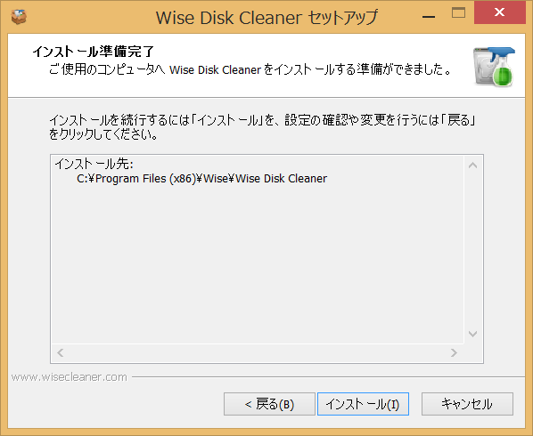 Wise Disk Cleaner インストール準備完了