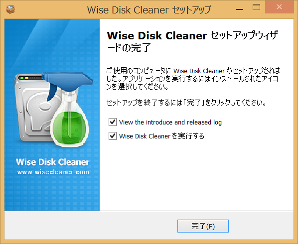 Wise Disk Cleaner セットアップウィザード完了