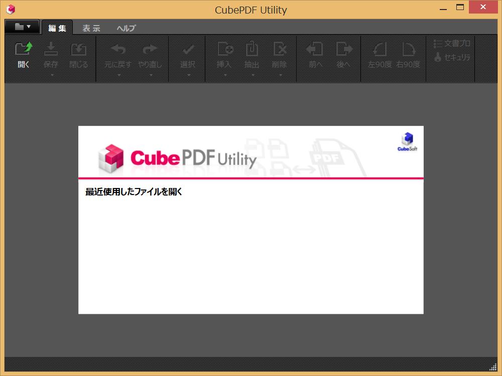 アドビ pdf パスワード 無料