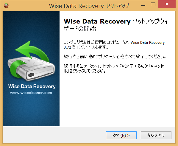 Wise Data Recovery セットアップウィザード