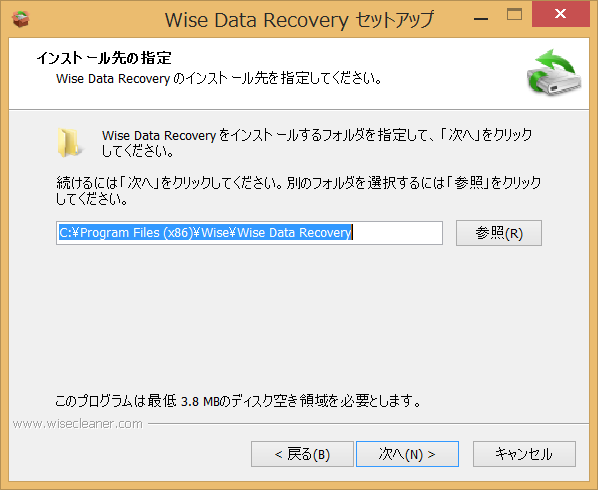 Wise Data Recovery インストール先の指定