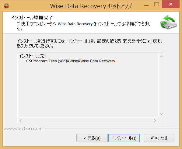 Wise Data Recovery インストール準備完了