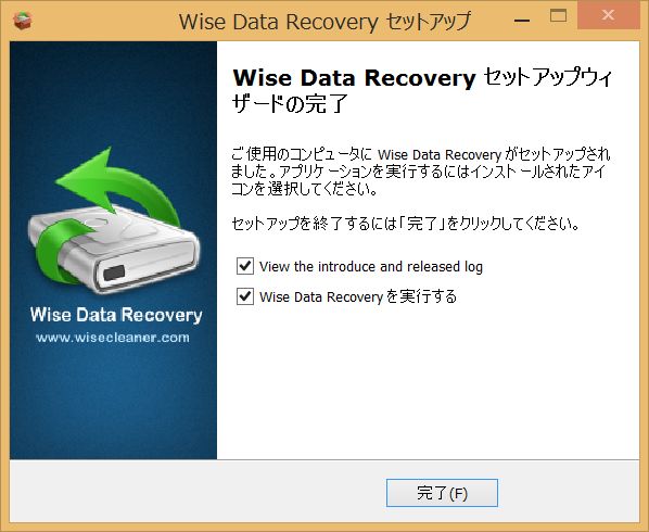 Wise Data Recovery セットアップウィザード完了