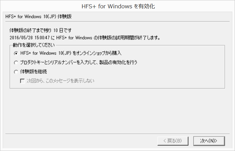 Paragon HFS + for Windows