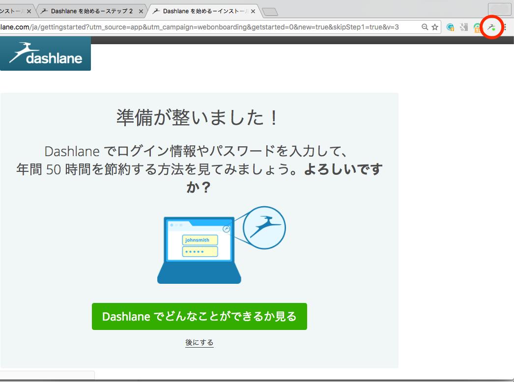 Chrome に Dashlane を追加
