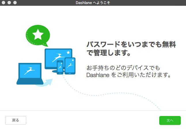 Dashlane ヒント 3
