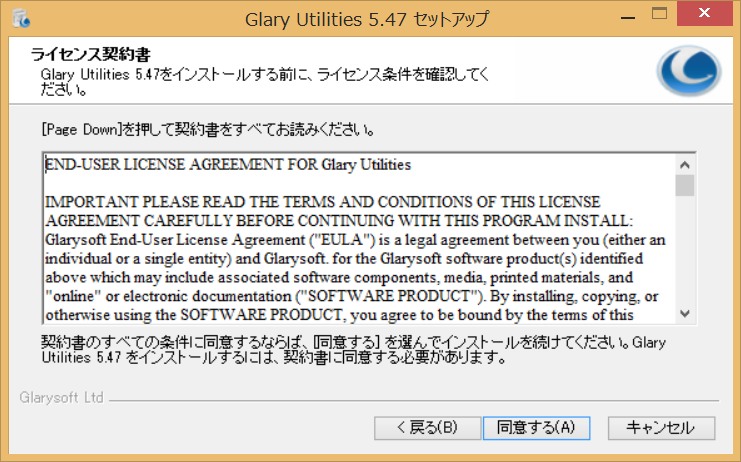 GlaryUtilities_02