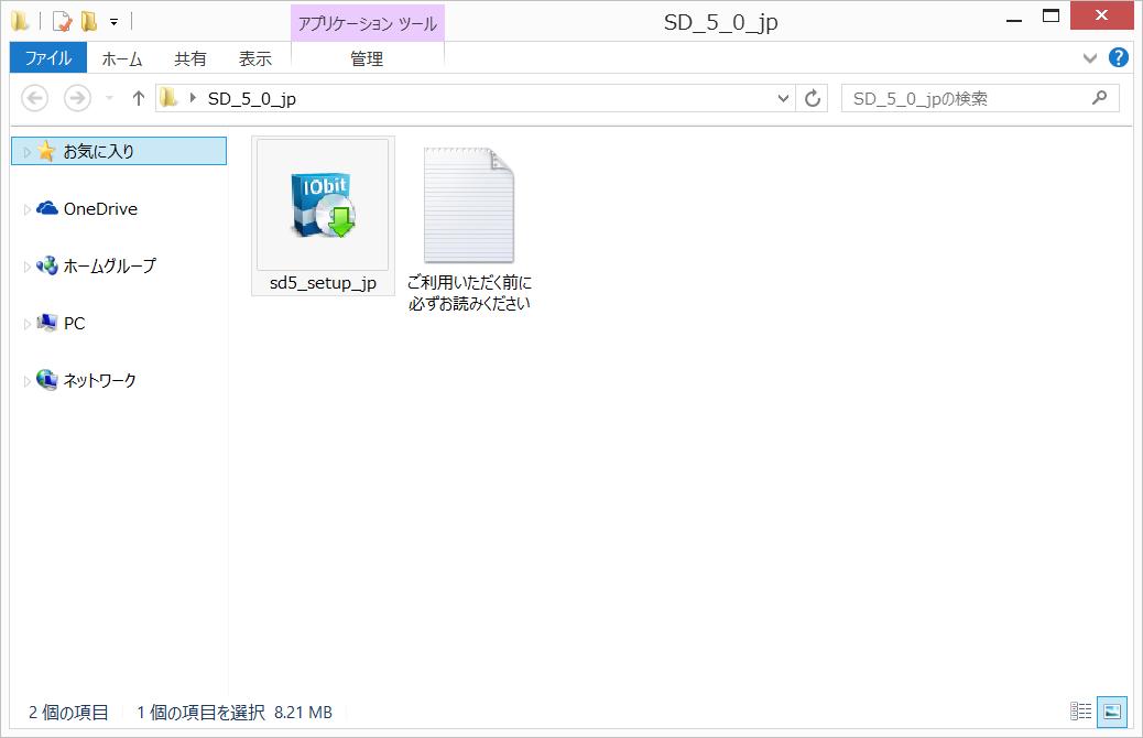 SD5_exe