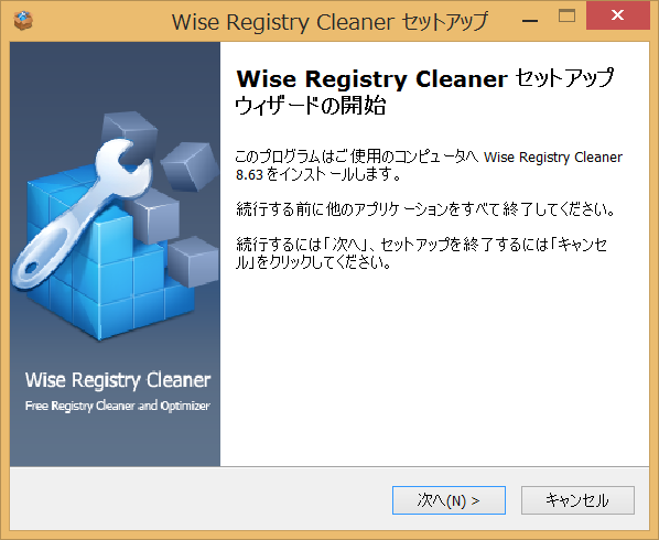 Wise Registry Cleaner セットアップウィザード