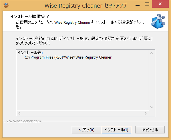 Wise Registry Cleaner インストール準備完了