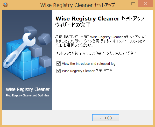 Wise Registry Cleaner セットアップウィザードの完了