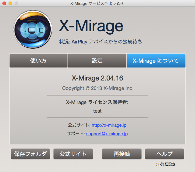 X-Mirage for Mac 体験版