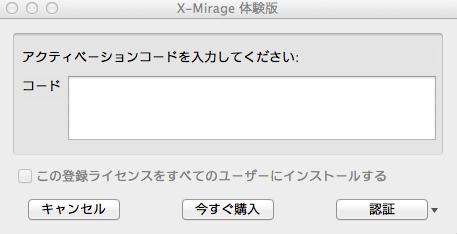X-Mirage のロック解除