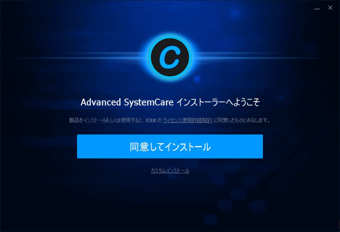 IObit Advanced SystemCare 10 インストール