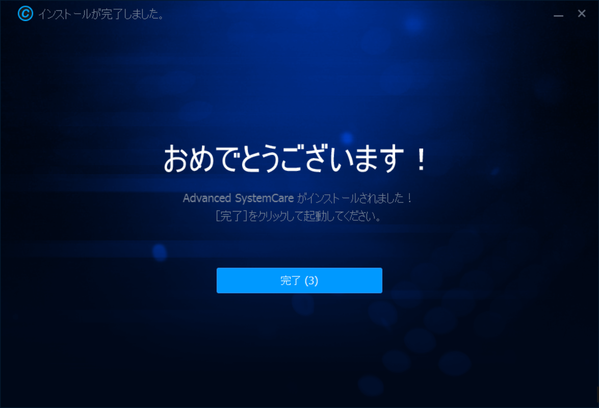 IObit Advanced SystemCare 10 インストール完了