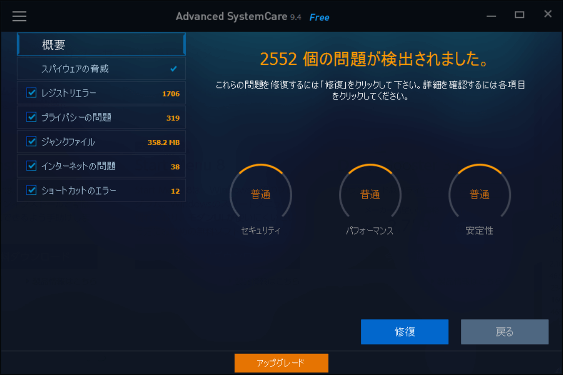 Advanced SystemCare 9 Free 問題のスキャン