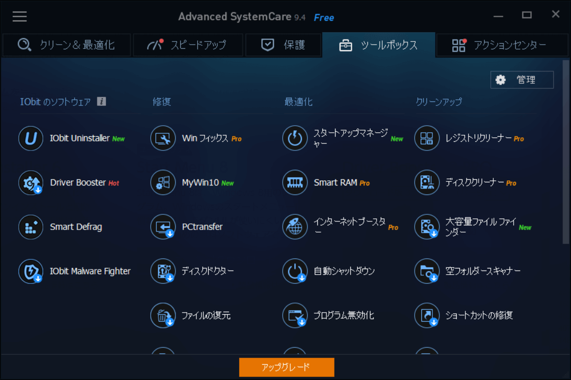 Advanced SystemCare 9 Free ツールボックス