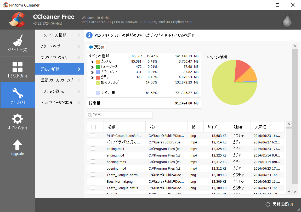 CCleaner ディスクの解析