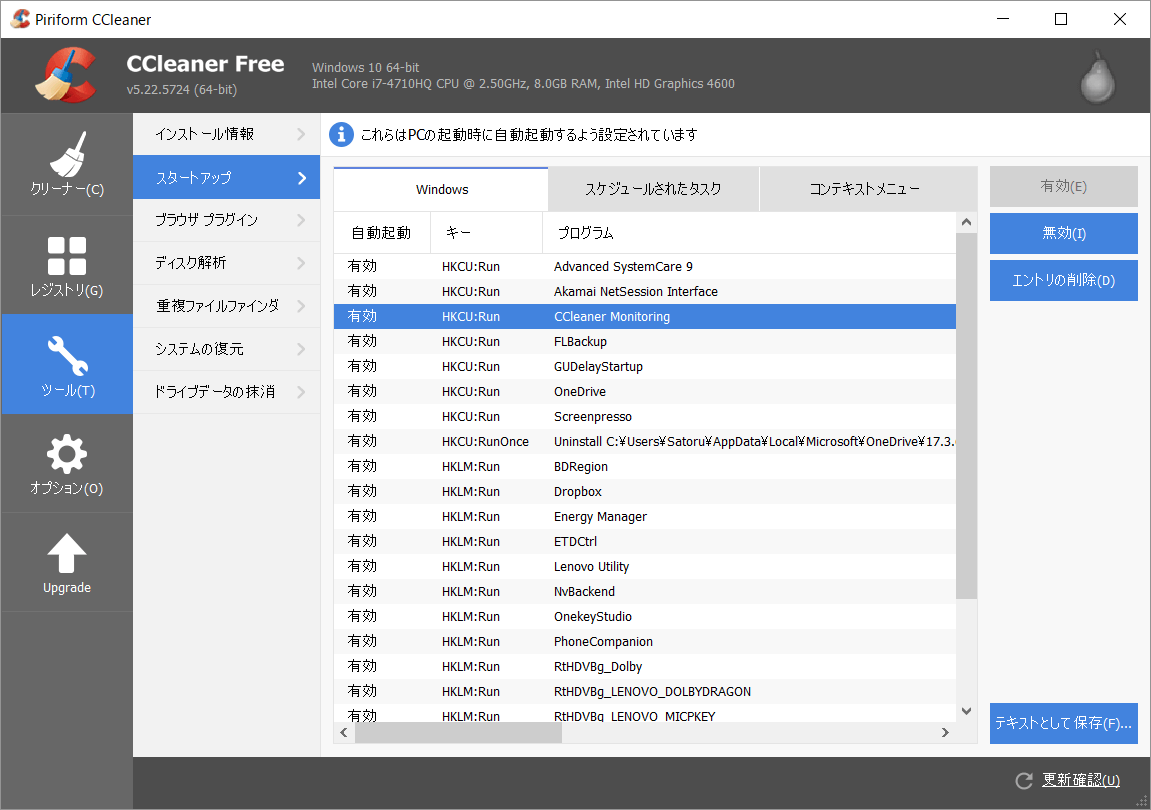 CCleaner スタートアップ最適化