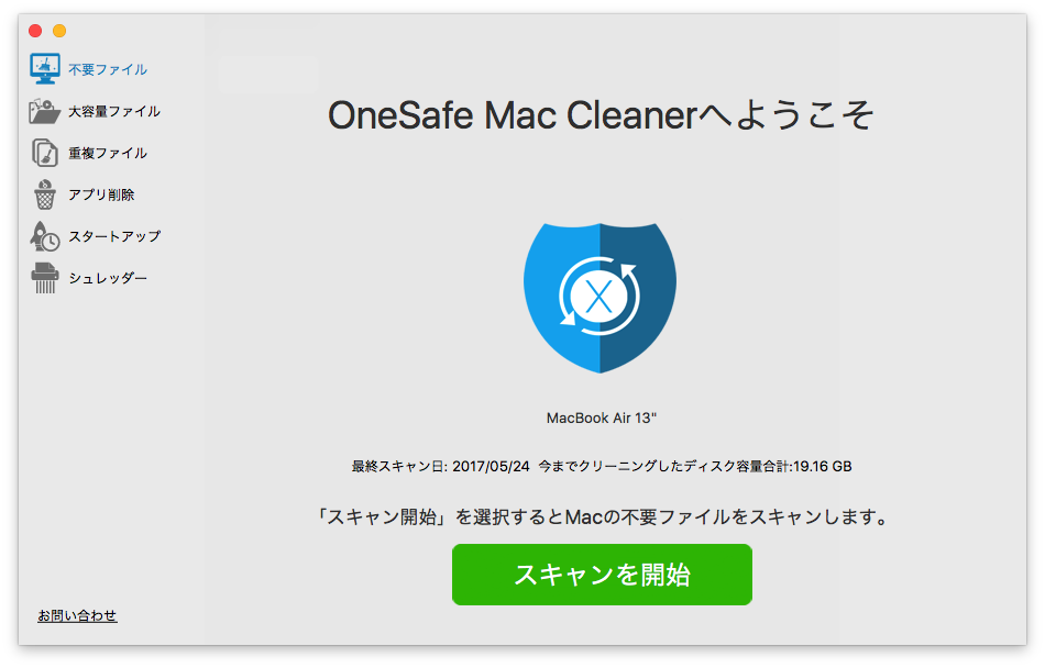 OneSafe Mac Cleaner