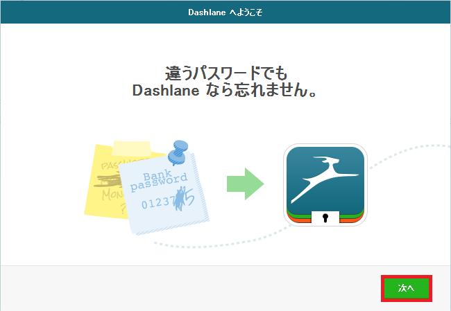 Dashlane ヒント 1
