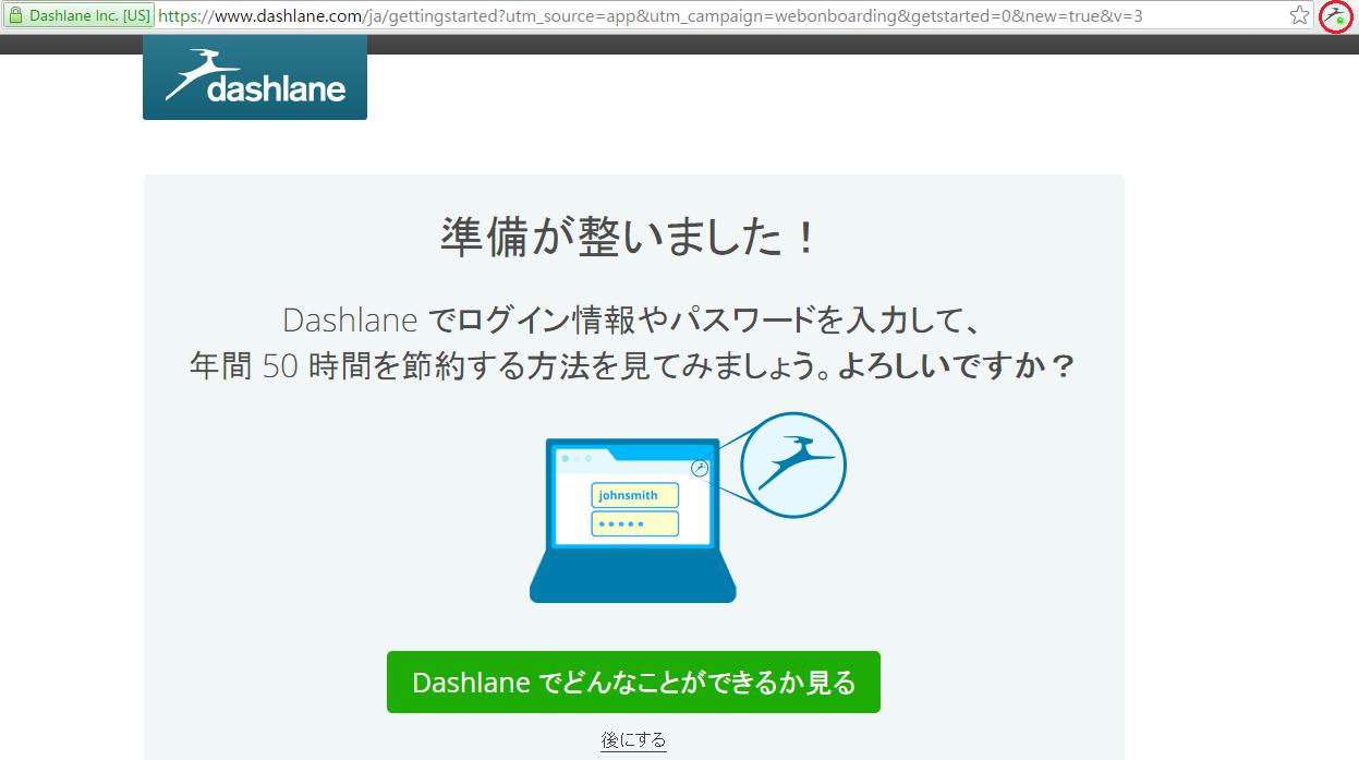 Dashlane の追加完了