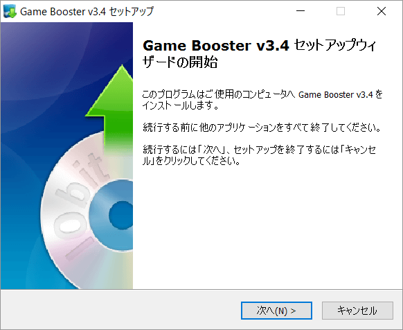 IObit Game Booster セットアップウィザードの開始