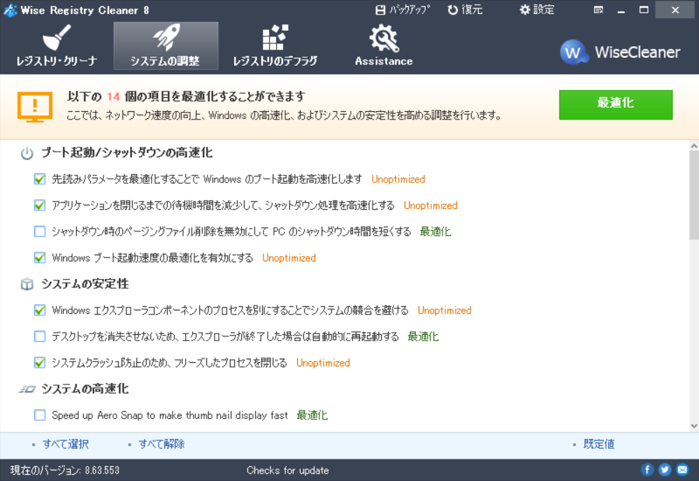 Wise Registry Cleaner Windows設定の最適化