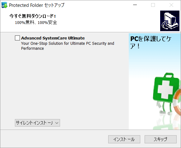 Advanced SystemCare Ultimate のインストール