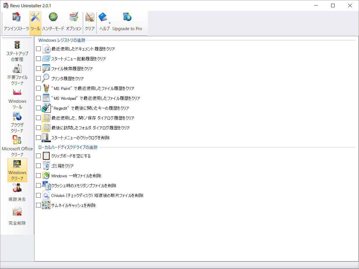 Revo Uninstaller Free Windowsクリーナー