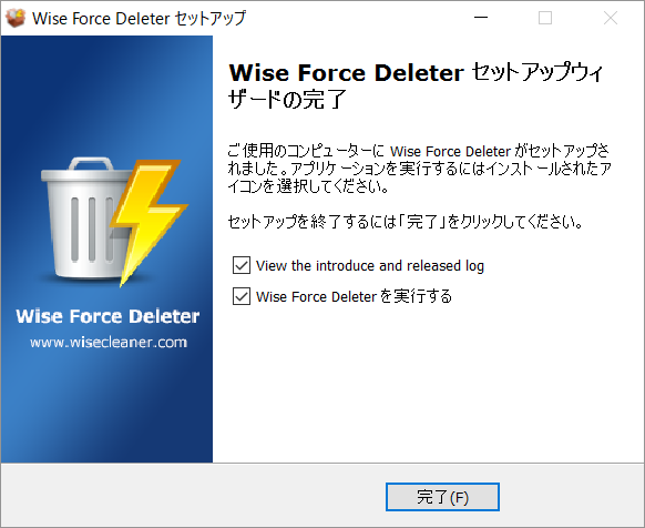 Wise Force Deleter セットアップウィザードの完了