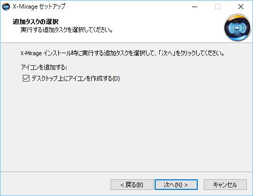デスクトップアイコンの作成